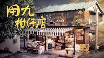 Yong-Jiu Grocery Store: Season 1